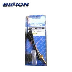 BILLION ビリオン VFC用パーツ 汎用温度センサー 1/8PT