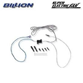 BILLION ビリオン スーパーエレクトリックファン オプションパーツ VFC-II専用ファン故障診断ハーネス