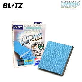 [BLITZ] ブリッツ ハイブリッド エアコンフィルター HA304 18731 フリード GB3 08/05〜