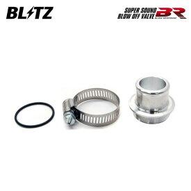 [BLITZ] ブリッツ スーパーサウンドブローオフバルブ BR リターンパーツセット インプレッサ GH8 07/06〜 EJ20