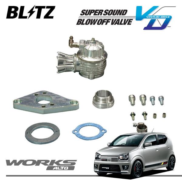 [BLITZ] ブリッツ スーパーサウンドブローオフバルブ VD リリースタイプ アルトワークス HA36S 15/12〜 R06A(Turbo)