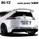 [BLITZ] ブリッツ マフラー ニュルスペック VSR CR-Z ZF1 10/02〜 MT専用 無限エアロ/純正バンパー装着車共通 ※代引…