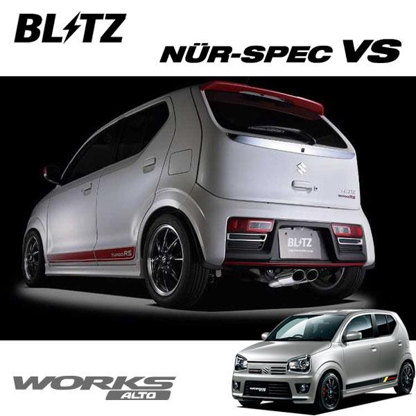 [BLITZ] ブリッツ マフラー ニュルスペック VS アルトワークス HA36S 15/12〜 MT/AT共通 2WD専用 ※代引不可 ※沖縄・離島は送料要確認