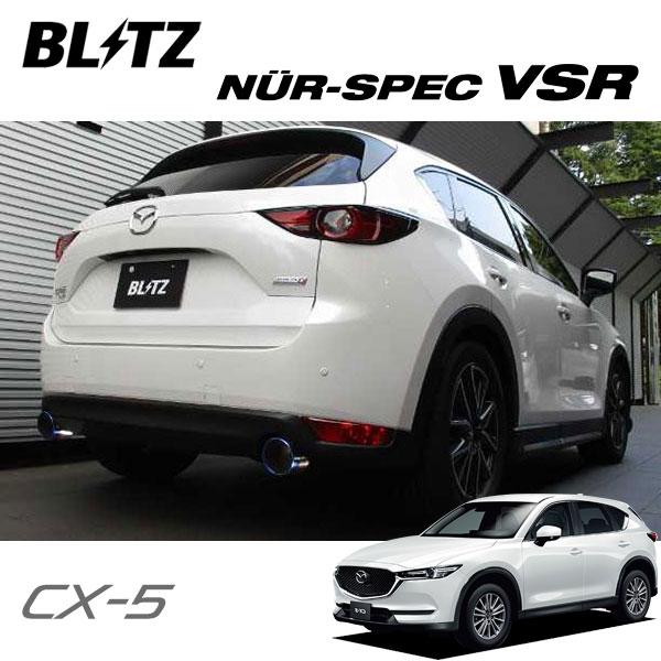 [BLITZ] ブリッツ マフラー ニュルスペック VSR CX-5 KF2P 17/02〜 2WD/4WD共通 ※代引不可 ※沖縄・離島は送料要確認 ※個人宅発送不可、車屋宛のみ