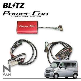 [BLITZ] ブリッツ パワコン N-VAN JJ1 JJ2 18/07〜 S07B(Turbo) CVT