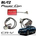 [BLITZ] ブリッツ パワコン CR-V RW1 RW2 18/08〜 L15B(Turbo) CVT
