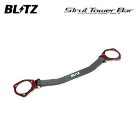 BLITZ ブリッツ ストラットタワーバー リア用 S660 JW5 2015/04〜2020/01 S07A(Turbo)