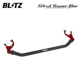 BLITZ ブリッツ ストラットタワーバー カローラツーリング ZWE211W ZWE214W 19/10〜 2ZR-FXE フロント用