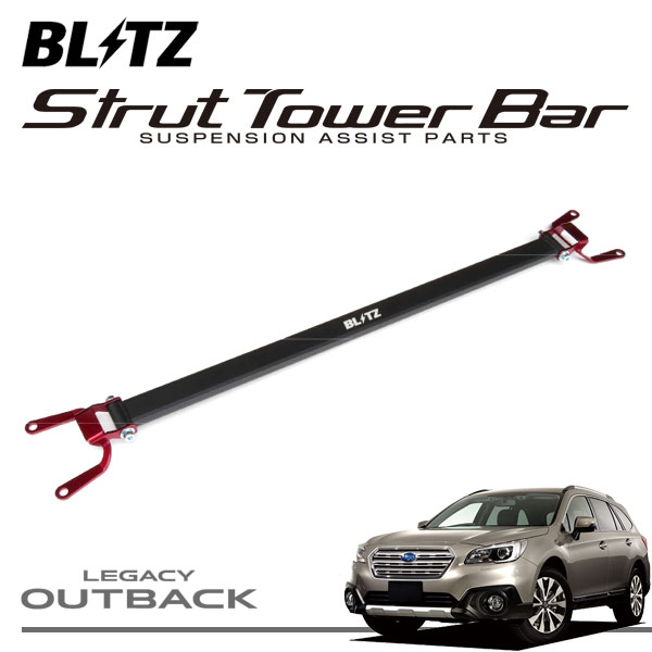 BLITZ ブリッツ ストラットタワーバー レガシィアウトバック BS9 14/10〜 FB25 リア用