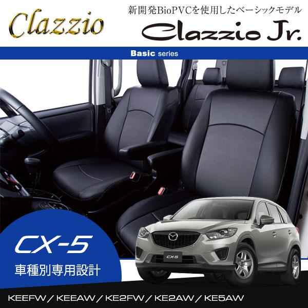 [Clazzio] クラッツィオ ジュニア シートカバー CX-5 KEEFW / KEEAW / KE2FW / KE2AW / KE5AW H24/2〜H26/12 5人乗 [20S / XD / 25S] ※代引不可 ※沖縄・北海道・離島は送料3564円(税込)