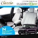 [Clazzio] クラッツィオ ネオ シートカバー N-BOX カスタム JF3 / JF4 H29/9〜 4人乗 [G・Lターボ Honda SENSING...