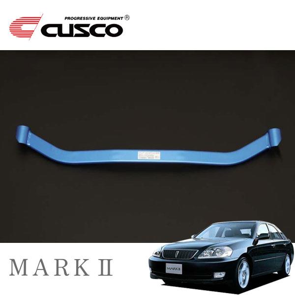 [CUSCO] クスコ ロワアームバー Ver.1 リヤ マークII JZX110 2000年10月〜2004年11月 1JZ-FSE/1JZ-GTE 2.5/2.5T FR