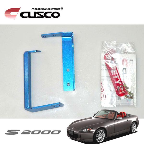 [CUSCO] クスコ BCSキット フロント S2000 AP1 1999年04月〜2005年11月 F20C 2.0 FR AP2取付不可