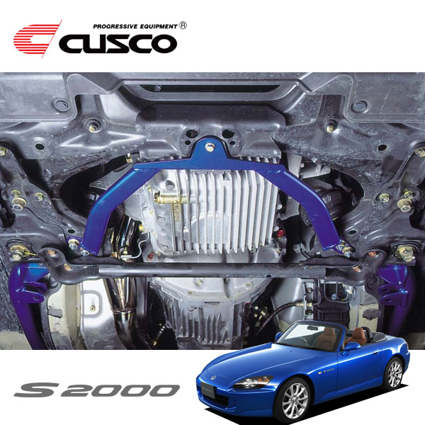 [CUSCO] クスコ ロワアームバー Ver.2 フロント S2000 AP2 2005年11月〜2009年09月 F22C 2.2 FR