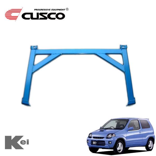 [CUSCO] クスコ ロワアームバー Ver.2 フロント Kei HN22S 2001年04月〜2009年10月 K6A 0.66/0.66T FF/4WD MT専用