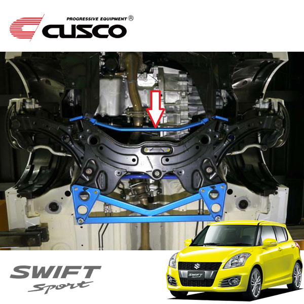 [CUSCO] クスコ ロワアームバー Ver.1 フロント スイフトスポーツ ZC32S 2011年12月〜2016年12月 M16A 1.6 FF MTのみ、CVT車取付不可