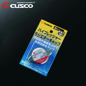 [CUSCO] クスコ ハイプレッシャーラジエーターキャップ Bタイプ BRZ ZC6 2012年03月〜 FA20 2.0 FR