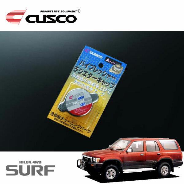 [CUSCO] クスコ ハイプレッシャーラジエーターキャップ Aタイプ ハイラックスサーフ LN131V 1989年04月〜1995年11月 3L 2.8 4WD