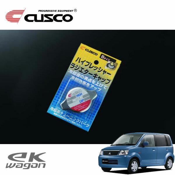[CUSCO] クスコ ハイプレッシャーラジエーターキャップ Bタイプ eKワゴン H81W 2001年10月〜 3G83 0.66 FF/4WD