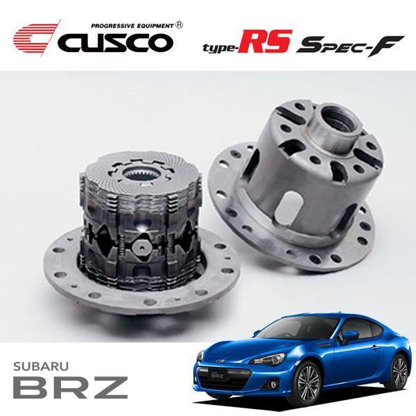 [CUSCO] クスコ LSD タイプRS スペックF 1.5way(1.5&2way) リヤ BRZ ZC6 2012年03月〜 FA20 2.0 FR MT/AT 標準デフ:オープン/トルセン