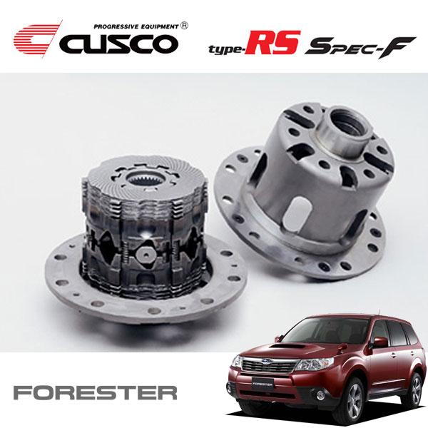 [CUSCO] クスコ LSD タイプRS スペックF 1way フロント フォレスター SH5 2007年12月〜2012年11月 EJ20 2.0T 4WD MT ターボ 標準デフ:オープン