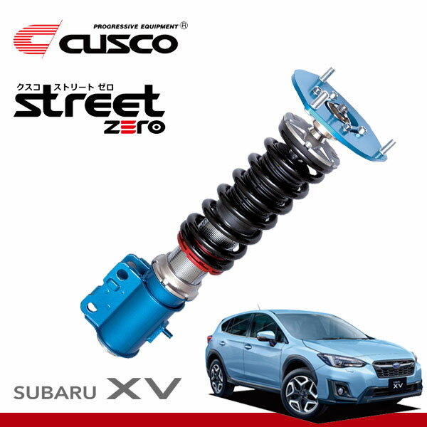 [CUSCO] クスコ 車高調 ストリートゼロ XV GT7 2017年05月〜 FB20 2.0 4WD ※北海道・沖縄・離島は送料別途