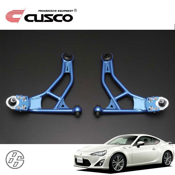 [CUSCO] クスコ ワイドトレッドロアアーム フロント ハチロク ZN6 2012年04月〜 FA20 2.0 FR ゴムブッシュタイプ、3段調整(0mm、+5mm、+10mm)