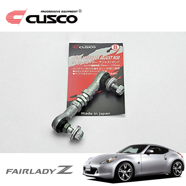 [CUSCO] クスコ オートレベライザーアジャストロッド ロング フェアレディZ Z34