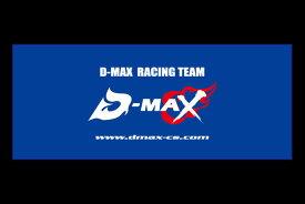 D-MAX タオル (RACING TEAM)