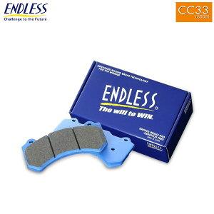 ENDLESS エンドレス ブレーキパッド CC33 (S55G) フロント用 BMW E60 550i NB48 NW48 05/11〜10/2 ※フロント EIP120かEIP150のいずれかになります。形状図にてご確認ください。