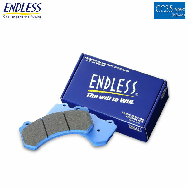 [ENDLESS] エンドレス ブレーキパッド CC35 type-E (N84M) フロント用 アウディ A6オールロードクワトロ 4.2 FSI 4FBVJA 06/8〜12/7 ※要確認 Rr現物合わせ