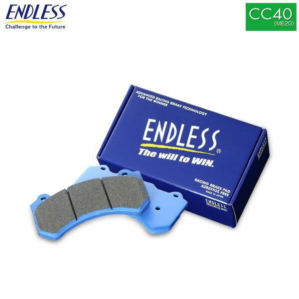 [ENDLESS] エンドレス ブレーキパッド CC40 (ME20) フロント用 アルファロメオ ミト 1.4T スポーツ ターボ 6MT 955141 09/5〜10/3 BOSCH