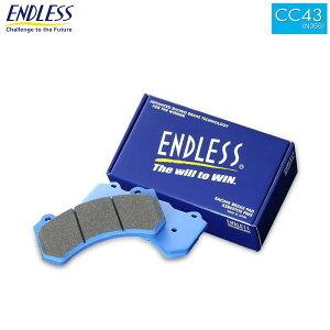 ENDLESS エンドレス ブレーキパッド CC43 (N35S) フロント用 ポルシェ 911 (997) 3.6 カレラ 04/8〜08/6 ※フロント EIP173・EIP174・EIP175のいずれかになります。形状図にてご確認ください。
