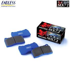 [ENDLESS] エンドレス MX72 ブレーキパッド 前後セット 1台分 BRZ ZC6 H24/4〜 2.0L 本州・北海道は送料無料 沖縄・離島は送料1000円(税別)