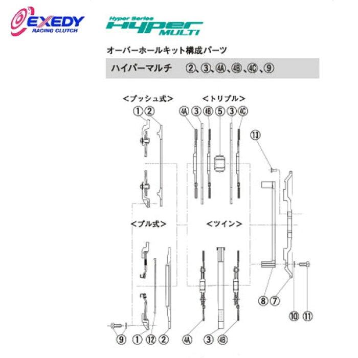 EXEDY エクセディ OH12 ハイパーマルチ ZM012SD オーバーホールキット RX-8