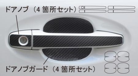 [hasepro] ハセプロ マジカルカーボン ドアノブ プリウスα ZVW40W ZVW41W 2011/5〜