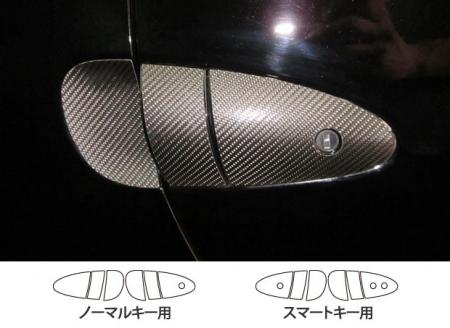 [hasepro] ハセプロ マジカルカーボン ドアノブガード CR-Z ZF1 2010/2〜