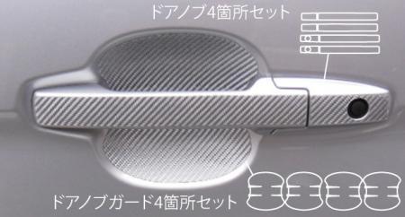 [hasepro] ハセプロ マジカルカーボン ドアノブガード N-WGN / N-WGNカスタム JH1 2013/11〜