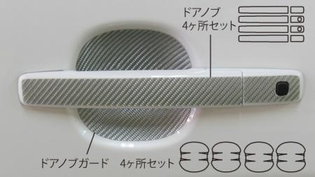 [hasepro] ハセプロ マジカルカーボン ドアノブガード eKカスタム B11W 2013/6〜