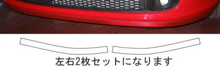 [hasepro] ハセプロ マジカルカーボン フロントアンダースポイラ— フィアット 500/500C ABA-31212 ABA-31214 2008/3〜