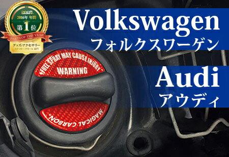 [hasepro] ハセプロ マジカルカーボン フューエルキャップエンブレム(VW・AUDI)