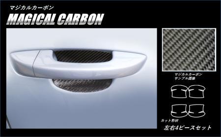[hasepro] ハセプロ マジカルカーボン ドアノブガード フォルクスワーゲン ゴルフ6 5K 2009/4〜2013/5