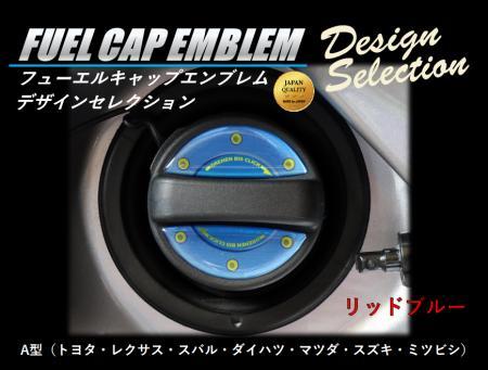 [hasepro] ハセプロ フューエルキャップエンブレム デザインセレクション A型(リッドブルー)