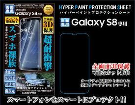 hasepro ハセプロ ハイパーペイントプロテクションシート 画面用 for GalaxyS8