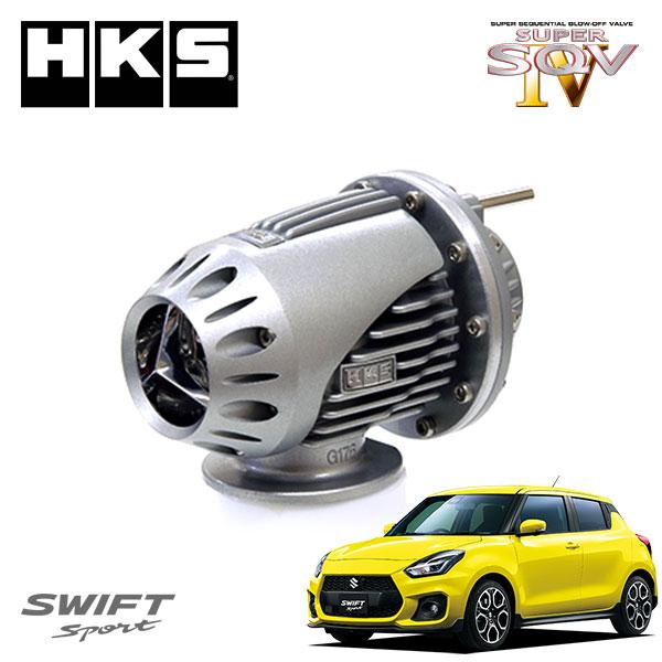 [HKS] スーパーSQV4車種別キット スイフトスポーツ ZC33S 17/09- K14C
