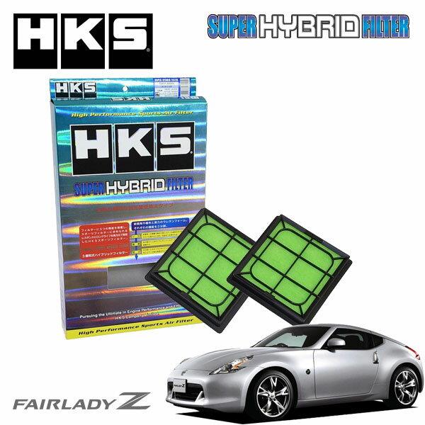 [HKS] スーパーハイブリッドフィルター フェアレディZ Z34 HZ34 08/12〜 VQ37VHR 2枚セット・ロードスター取付可