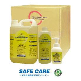 SAFE CARE セーフケア ハンドクリーナー 5L 植物性手洗い用洗浄液