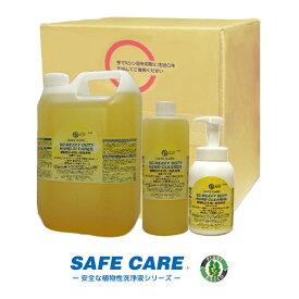 SAFE CARE セーフケア ヘビーデューティーハンドクリーナー 1L 植物性頑固手洗い用洗浄液