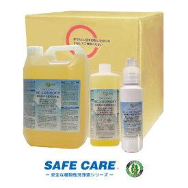 SAFE CARE セーフケア ランドリー 5L 植物性洗濯用洗浄液