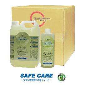 SAFE CARE セーフケア マジックパン 5L 植物性食器洗い用洗浄液